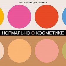 Маша Ворслав - Нормально о косметике