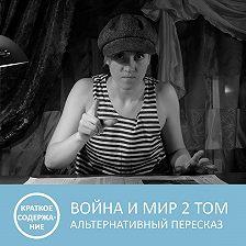Петровна - Война и мир - Том 2 - краткое содержание