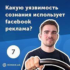 Роман Рыбальченко - 7. Как реклама на Facebook использует особенности человеческой психики?