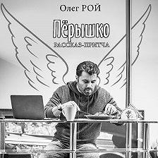 Олег Рой - Пёрышко