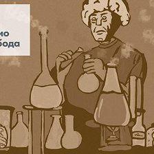 Игорь Померанцев - Стихи как вакцина - 15 ноября, 2020