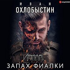Иван Охлобыстин - Запах фиалки
