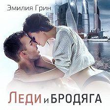 Эмилия Грин - Леди и Бродяга
