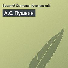 Василий Ключевский - А.С. Пушкин