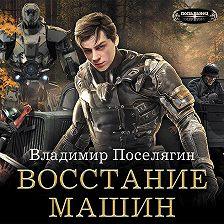 Владимир Поселягин - Восстание машин