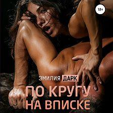Эмилия Дарк - По кругу на вписке