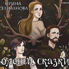 Ирина Селиванова - Оленьи сказки