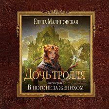 Елена Малиновская - В погоне за женихом