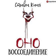 Стивен Кинг - Оно. Том 2. Воссоединение