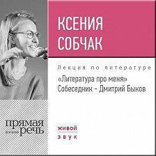 Ксения Собчак - Литература про меня. Ксения Собчак (2017)