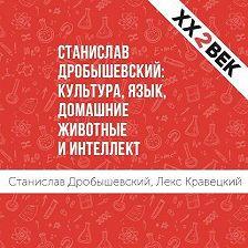 Лекс Кравецкий - Станислав Дробышевский: Культура, язык, домашние животные и интеллект