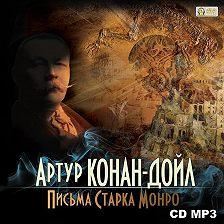 Артур Конан Дойл - Письма Старка Монро