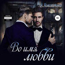 Альбина Новохатько - Во имя любви
