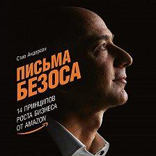 Стив Андерсон - Письма Безоса: 14 принципов роста бизнеса от Amazon