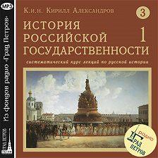 Кирилл Александров - Лекция 42. Царь Иоанн IV Грозный. Обзор историографии