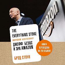 Брэд Стоун - The Everything Store. Джефф Безос и эра Amazon