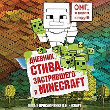 Неустановленный автор - Дневник Стива, застрявшего в Minecraft