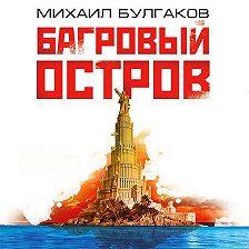 Mikhail Bulgakov - Багровый остров