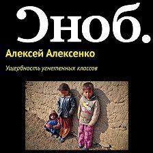 Алексей Алексенко - Ущербность угнетенных классов