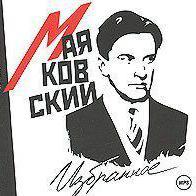 Владимир Маяковский - Избранное