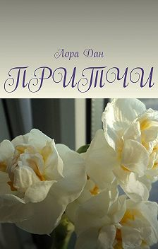 Лора Дан - Притчи