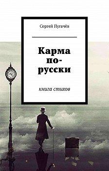 Сергей Пугачёв - Карма по-русски. Книга стихов