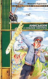Максим Курочкин - Аниськин и сельские гангстеры