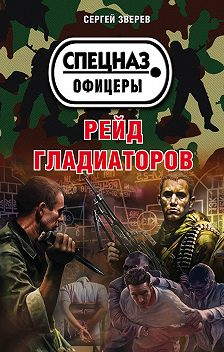 Сергей Зверев - Рейд гладиаторов