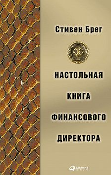 Стивен Брег - Настольная книга финансового директора