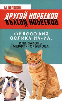 М. Норбеков - Философия ослика Иа-Иа, или Законы Мерфи-Норбекова
