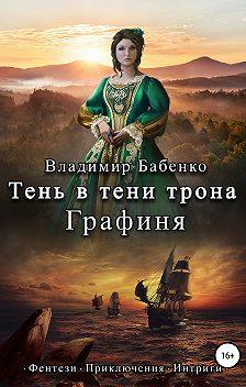 Владимир Бабенко - Тень в тени трона. Графиня
