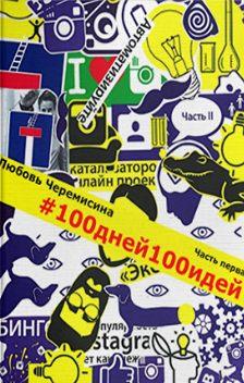Любовь Черемисина - 100 дней 100 идей. Часть 1