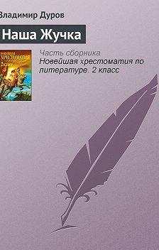 Владимир Дуров - Наша Жучка