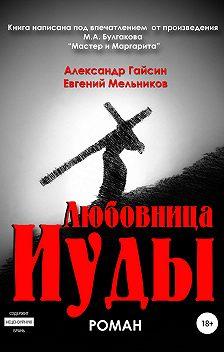 Александр Гайсин - Любовница Иуды