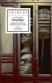 Александр Авербух - Свидетельство четвертого лица