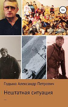 Александр Годына - Нештатная ситуация