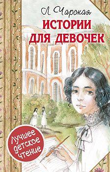 Лидия Чарская - Истории для девочек (сборник)
