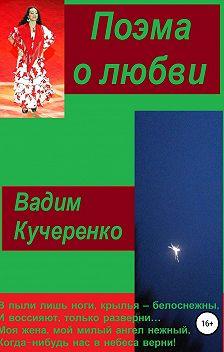 Вадим Кучеренко - Поэма о любви