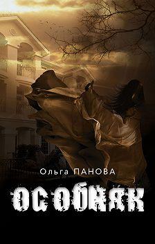 Ольга Панова - Особняк