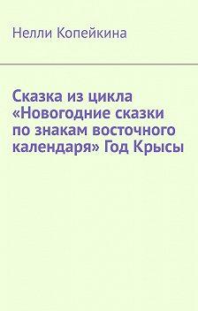 Найля Копейкина - Сказка из цикла «Новогодние сказки по знакам восточного календаря» Год Крысы