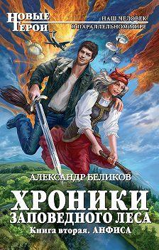 Александр Беликов - Анфиса