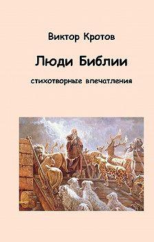 Виктор Кротов - Люди Библии. Стихотворные впечатления