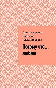 Артур Азаренок - Потому что....люблю