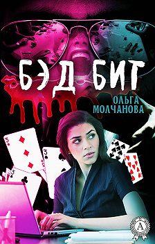 Ольга Молчанова - Бэд бит
