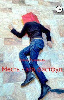 Елена Румильяк - Месть – это фастфуд