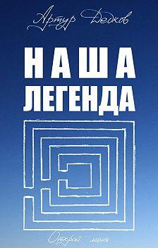 Артур Дедков - Наша легенда