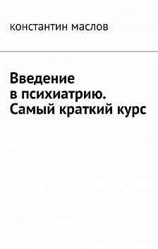 Константин Маслов - Введение в психиатрию. Самый краткий курс