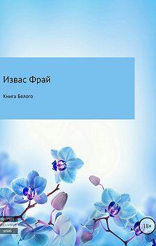 Извас Фрай - Книга Белого