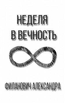 Александра Филанович - Неделя ввечность