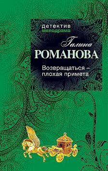 Галина Романова - Возвращаться – плохая примета